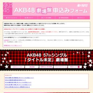 AKB48 57thシングル「タイトル未定」劇場盤発売記念 大握手会 横浜①