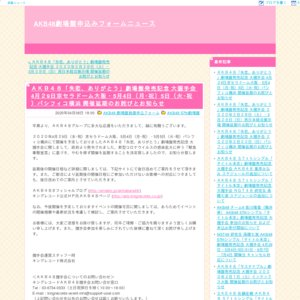 AKB48 57thシングル「タイトル未定」劇場盤発売記念 大握手会 横浜②