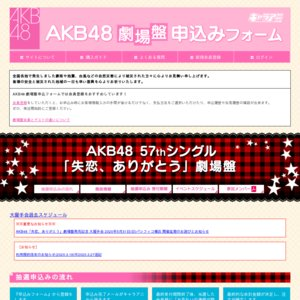 AKB48 57thシングル「タイトル未定」劇場盤発売記念 大握手会 横浜④