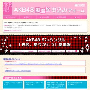AKB48 57thシングル「タイトル未定」劇場盤発売記念 大握手会 横浜⑤