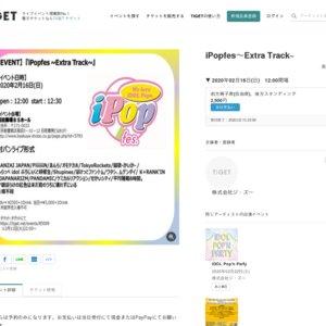 iPopfes~Extra Track~