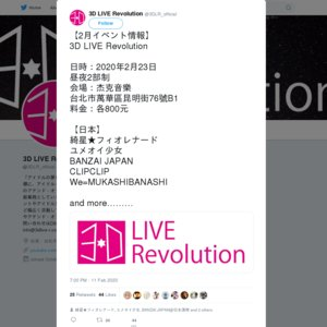 3D LIVE Revolution(2020/2/23)1部