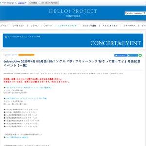Juice=Juice 13thCDシングル発売記念 ミニライブ&お見送り会<2/22 ダイバーシティ (東京)>③