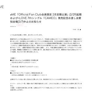=LOVE「CAMEO」発売記念お渡し会 愛知1日目 第1部