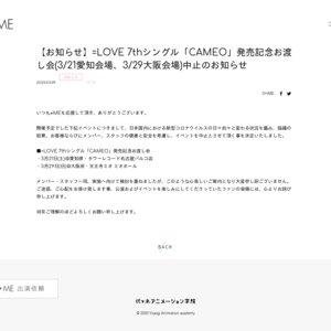【中止】=LOVE「CAMEO」発売記念お渡し会 愛知2日目