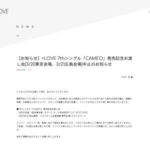 【中止】=LOVE「CAMEO」発売記念お渡し会 東京2日目