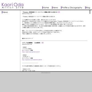 【中止】織田かおり『Flowers』リリース記念イベント 3/8大阪公演