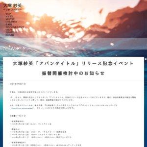【中止】大塚紗英プレミアムミニライブ+特典会 2部