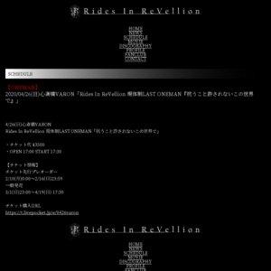 【延期】Rides In ReVellion 現体制LAST ONEMAN「抗うこと許されないこの世界で」 大阪公演