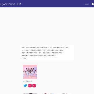 渋谷クロスFM イケてるハーツの「TAKE UR HEARTs」公開生放送 (2020/02/13)