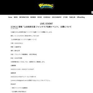 山田南実生誕 ファンクラブ会員イベント2020