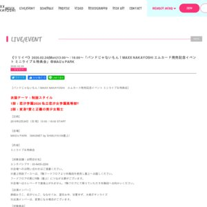 バンドじゃないもん!MAXX NAKAYOSHI エムカード発売記念イベント ミニライブ&特典会 2020/02/24 1部