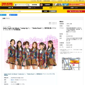 HelloYouth ミニライブ&特典会@タワーレコード難波店(2020/2/14)