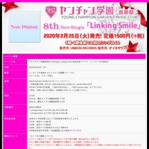 ヤンチャン学園音楽部 8thSingle「Linking smile」発売記念イベント ミニライブ&特典会(HMV&BOOKS SHIBUYA2部:2020/2/23)