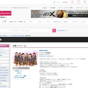 HelloYouth 1st Album「Jump Up!」「Smile Rush!」発売記念イベント ミニライブ&特典会@HMV&BOOKS SHINSAIBASHI(2020/2/13)