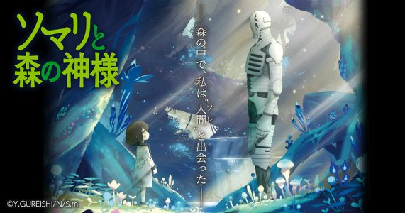 【中止】TVアニメ「ソマリと森の神様」スペシャルイベント 昼の部