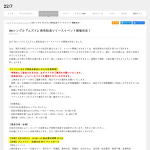 22/7 5thシングル『ムズイ』発売記念リリースイベント 特典会(ポストカードお渡し ※ランダムサイン入り) HMV&BOOKS SHIBUYA 第二部