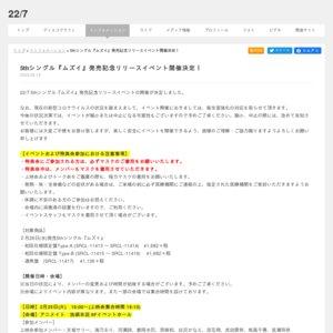 22/7 5thシングル『ムズイ』発売記念リリースイベント 特典会(ポストカードお渡し ※ランダムサイン入り) HMV&BOOKS SHIBUYA 第三部