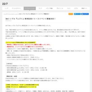 """【中止】22/7 5thシングル『ムズイ』発売記念リリースイベント """"ナナニジライブ""""(#4~6)振り返り上映会"""