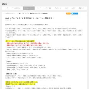 22/7 5thシングル『ムズイ』発売記念リリースイベント トーク会 渋谷マルイ