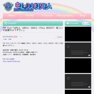 FM FUJI「GIRLS・GIRLS・GIRLS =FULL BOOST= 虹コンの征服ちゅうずでぃ」公開生放送 (2020/02/11)
