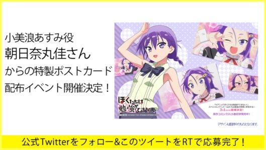 小美浪あすみ役の朝日奈丸佳さんによる特製ポストカード配布イベント