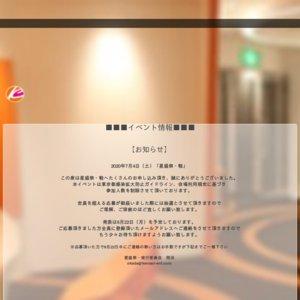 【振替】星盛祭・戦「星守紗凪と一緒にサバイバルゲームをしよう!!」