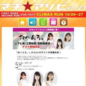 ぷち★アソビ vol.8 1日目 「おへんろ。ステージ」