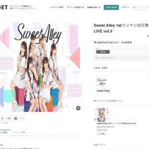 Sweet Alley 1stワンマン壮行無銭LIVE vol.3