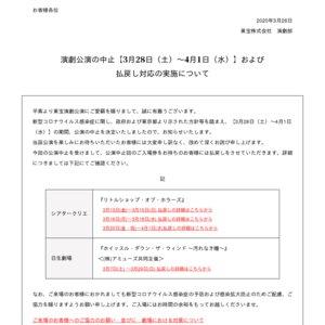 【中止】リトル・ショップ・オブ・ホラーズ 4/1