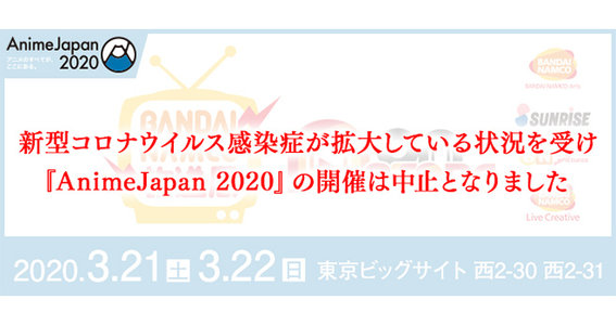 "AnimeJapan 2020 「バンダイナムコ放送局~BN情報STATION~」&「バンダイナムコ放送局 スーベニアショップ""A-on STORE""」ブース概要 『荒野のコトブキ飛行隊』"