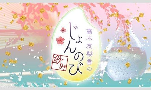 高木友梨香のじょんのび飲み  〜月の宴〜【如月】