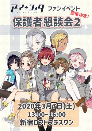 アイショタ idol show time 保護者懇談会2