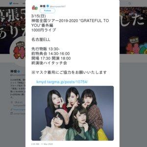 ツアー番外編1000円ライブ in 名古屋