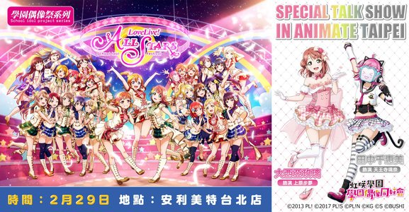 SPECIAL TALK SHOW IN ANIMATE TAIPEI 第2場