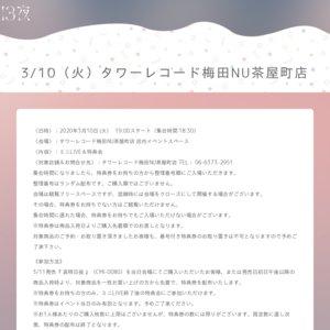 【開催延期】星歴13夜 4thシングル「哀歌日夜」インストア タワーレコード梅田NU茶屋町店