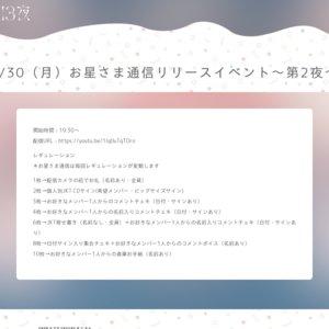 【延期】星歴13夜 4thシングル「哀歌日夜」インストア タワーレコード横浜ビブレ店