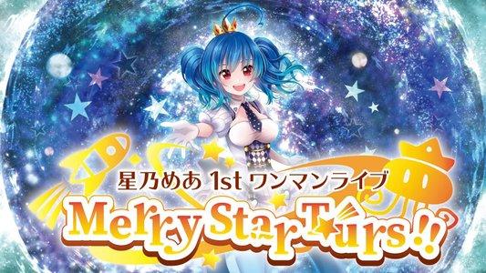 星乃めあ 1st ワンマンライブ Merry Star Tours!!