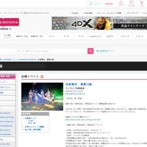 星歴13夜 4thシングル「哀歌日夜」インストア HMV&BOOKS SHIBUYA店