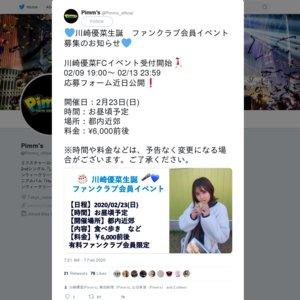 川崎優菜生誕 ファンクラブ会員イベント2020