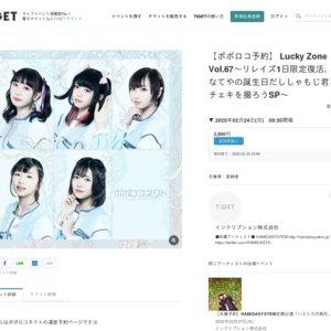 Lucky Zone Vol.67〜リレイズ1日限定復活、ななてやの誕生日だししゃもじ君とチェキを撮ろうSP〜
