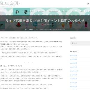 ポポロコネクト1周年記念ライブ「ツナグセカイLv.1」東京