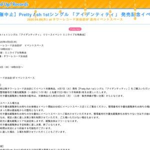 【中止】Pretty Ash 1stシングル 「アイデンティティ」 発売記念イベント  2020.04.09(木)at タワーレコード渋谷店5F 店内イベントスペース