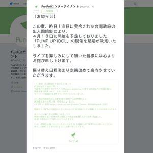 【延期】PUMP UP IDOL 夜公演