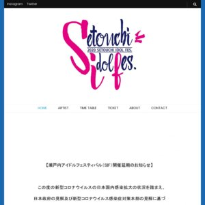 SETOUCHI IDOL FESTIVAL-SIF-(2020/3/15)