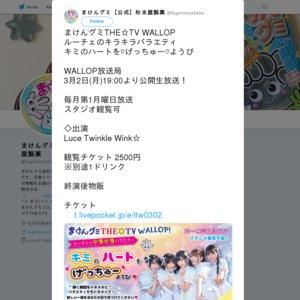 【3/2】まけんグミTHE☆TV WALLOP『キミのハートを♡げっちゅー♡ようび』#6