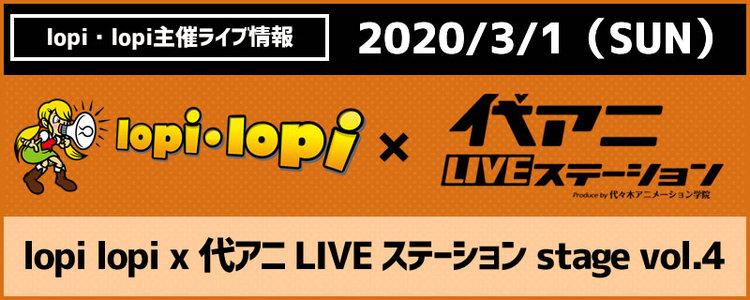 lopi lopi x 代アニLIVEステーション stage vol.4 夜公演