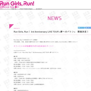 【中止】Run Girls, Run! 3rd Anniversary LIVE TOUR =夢へのバトン= 宮城 昼公演