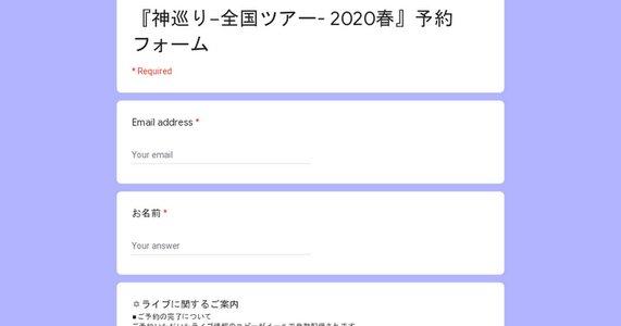〈キャンセル〉神巡り-全国ツアー-2020春 埼玉