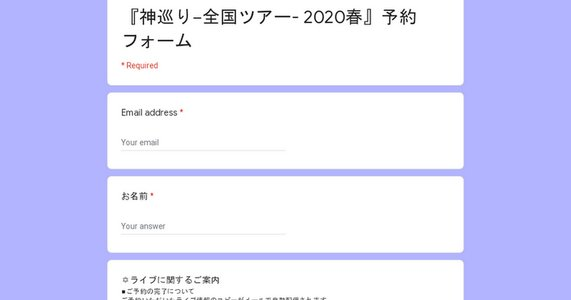 【中止】神巡り-全国ツアー-2020春 京都